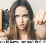 Baal Jhadne Ki Dawa