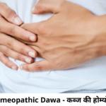 Kabj Ki Homeopathic Dawa