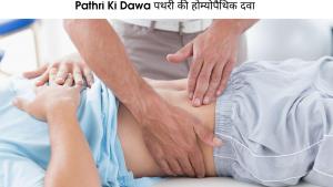 Pathri Ki Dawa