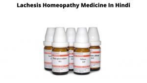 Lachesis Homeopathy Medicine In Hindi